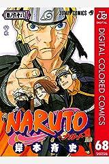 NARUTO―ナルト― カラー版 68 (ジャンプコミックスDIGITAL) Kindle版