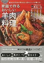 表紙: 家庭で作るおいしい羊肉料理 星付き&予約が取れない店のシェフが教える かんたん | 菊池一弘