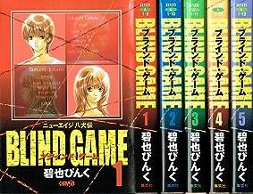 ニューエイジ八犬伝 Blind Game コミック 1-5巻セット (ホーム社漫画文庫)
