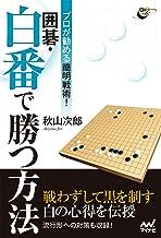 表紙: プロが勧める簡明戦術! 囲碁・白番で勝つ方法 (囲碁人ブックス)   秋山 次郎