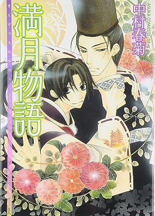Full Moon Story (Asuka Comics CL-DX) (2008) ISBN: 4048542117 [Japanese Import]