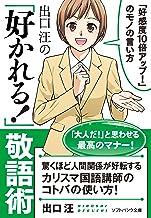 表紙: 出口 汪の「好かれる!」敬語術 (SB文庫) | 出口 汪