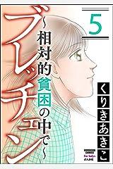 ブレッチェン~相対的貧困の中で~ (5) (ストーリーな女たち) Kindle版