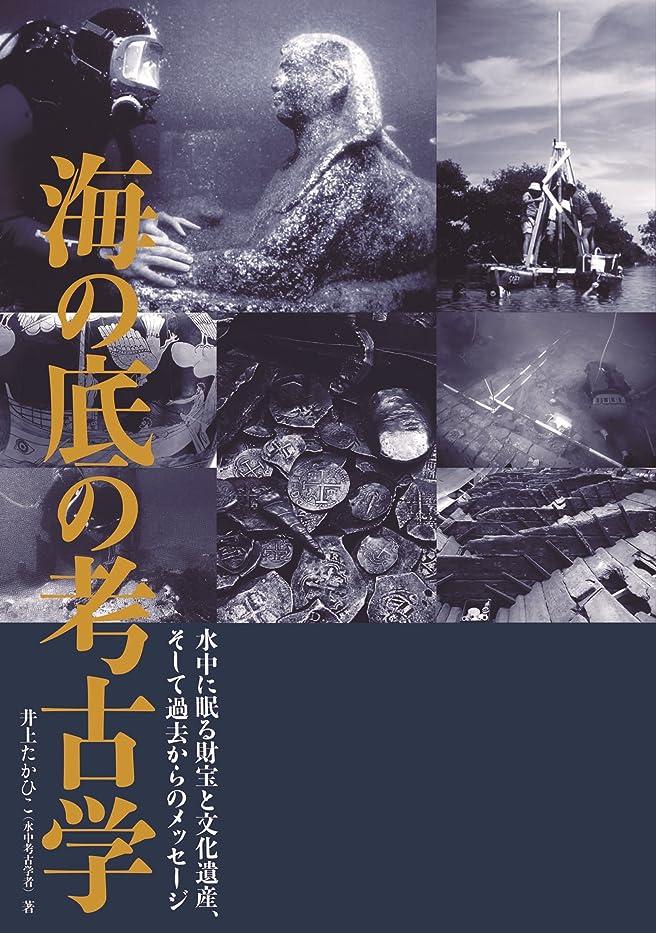 まばたき要塞基準海の底の考古学 水中に眠る財宝と文化遺産、そして過去からのメッセージ