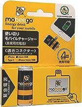 モビーゴ【micro USBアダプター&電池単品(1個)】超軽量 災害 緊急用モバイルバッテリー mobeego 1700mAh