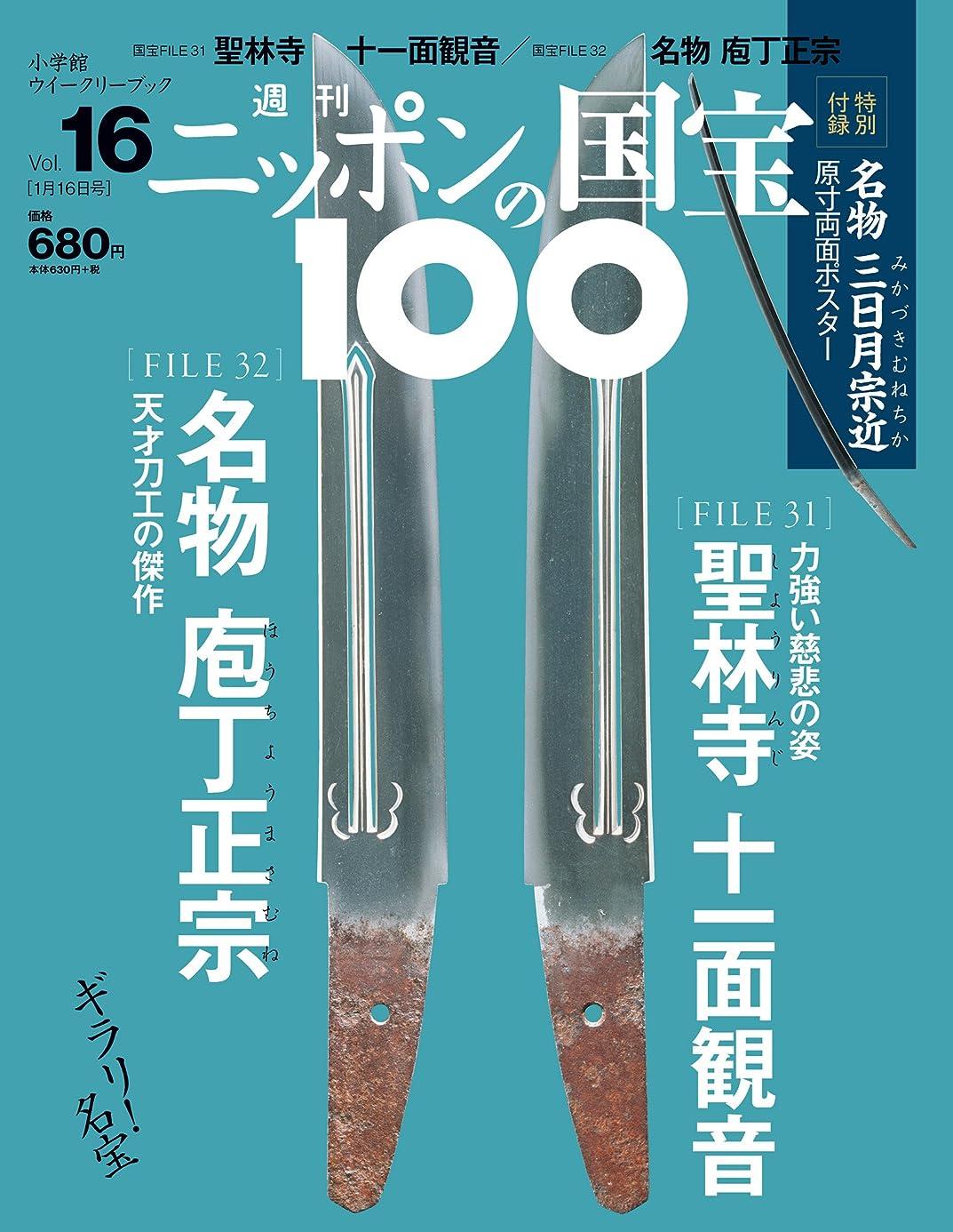 ギャングスターブル民間週刊ニッポンの国宝100 Vol.16 [雑誌]