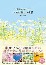 表紙: 1年中楽しみたい!日本の美しい花暦 | はなまっぷ