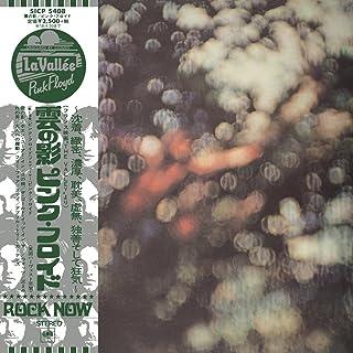 雲の影(紙ジャケット仕様)(完全生産限定盤)