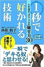 表紙: 1秒で好かれる技術 人を惹きつける自分の魅せ方30 (スマートブックス) | 西松 眞子