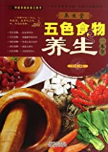 Recommended Food To Preserve Health by YangshengTang (Chinese Edition)
