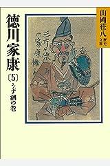 徳川家康(5) うず潮の巻 (山岡荘八歴史文庫) Kindle版