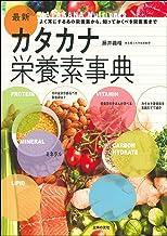 最新カタカナ栄養素事典