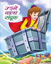 UDANE WALA SANDOOK (Hindi Edition)