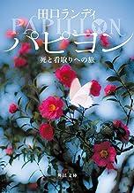 表紙: パピヨン 死と看取りへの旅 (角川文庫)   田口 ランディ