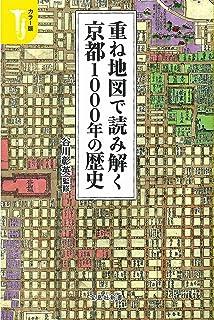 カラー版 重ね地図で読み解く京都1000年の歴史 (宝島社新書)