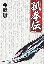 表紙: 孤拳伝(二) 新装版 (中公文庫) | 今野敏