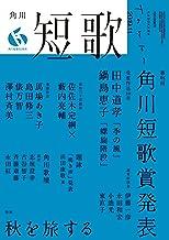 表紙: 短歌 2019年11月号 [雑誌] 雑誌『短歌』   角川文化振興財団