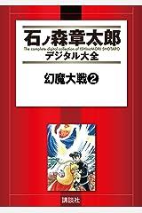 幻魔大戦(2) (石ノ森章太郎デジタル大全) Kindle版