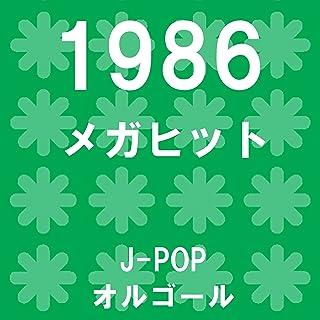My Revolution Originally Performed By 渡辺美里 (オルゴール)