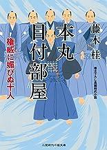 本丸 目付部屋 権威に媚びぬ十人 (二見時代小説文庫)