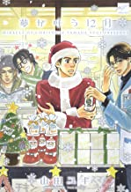 表紙: 夢が叶う12月【新装版】 (バンブーコミックス 麗人セレクション) | 山田ユギ