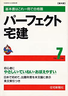 パーフェクト宅建〈平成7年版〉―基本書はこれ一冊で合格圏