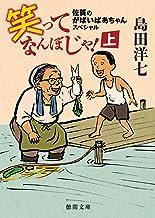 表紙: 佐賀のがばいばあちゃんスペシャル 笑ってなんぼじゃ! (上) (徳間文庫) | 島田洋七
