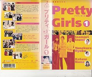 プリティーガール(1) [VHS]
