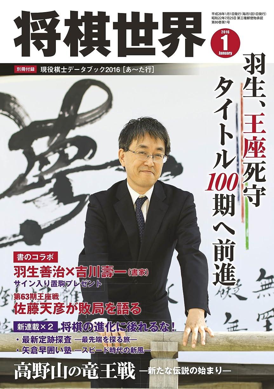 小さい音声出席する将棋世界 2016年1月号 [雑誌]