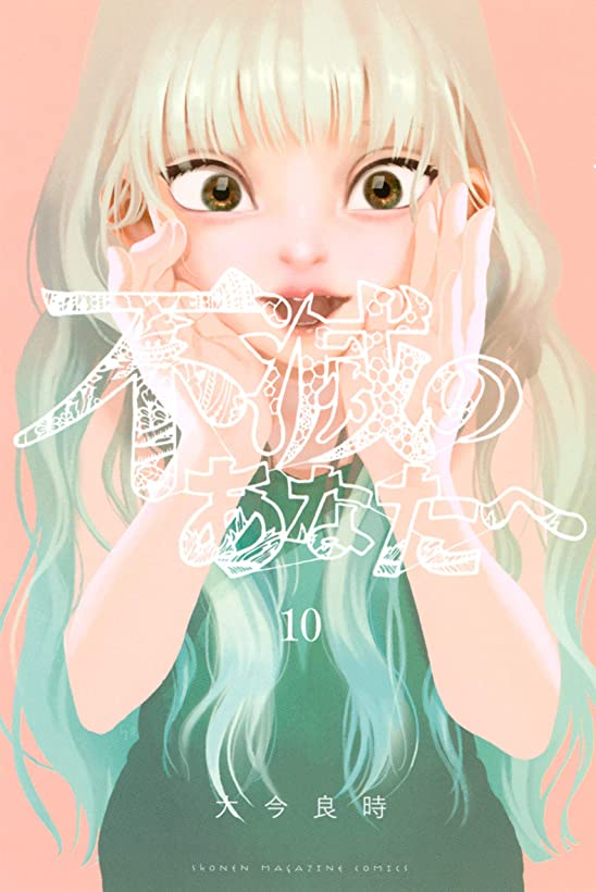 助けになる刑務所暖かさ不滅のあなたへ(10) (週刊少年マガジンコミックス)