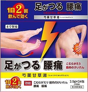 【第2類医薬品】芍薬甘草湯EX顆粒-H 2.5g×24包
