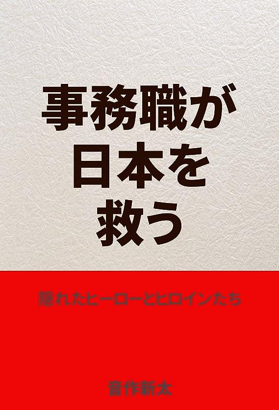 類人猿私たち自身保険をかける事務職が日本を救う: 隠れたヒーローとヒロインたち