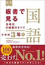 表紙: 板書で見る全単元の授業のすべて 国語 小学校3年下 (板書シリーズ) 【電子版・DVD無しバージョン】 | 中村 和弘