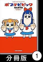 ポプテピピック【分冊版】 (1) (バンブーコミックス WINセレクション)