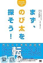 表紙: まず、のび太を探そう! 大ヒットを生み出す逆転発想 | 川上 昌直