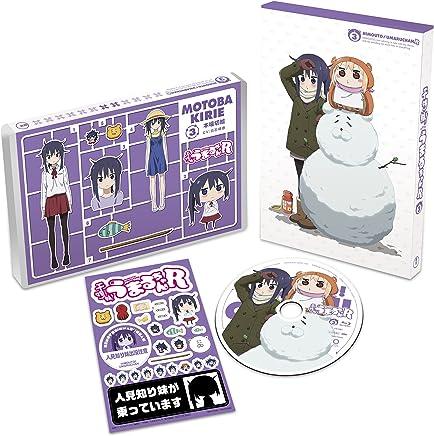 干物妹! うまるちゃんR Vol.3 (初回生産限定版) [Blu-ray]