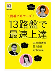 囲碁ビギナーズ 13路盤で最速上達 (NHK囲碁シリーズ)