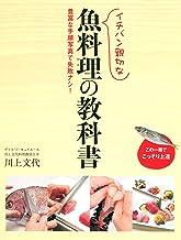 表紙: イチバン親切な 魚料理の教科書 | 川上文代