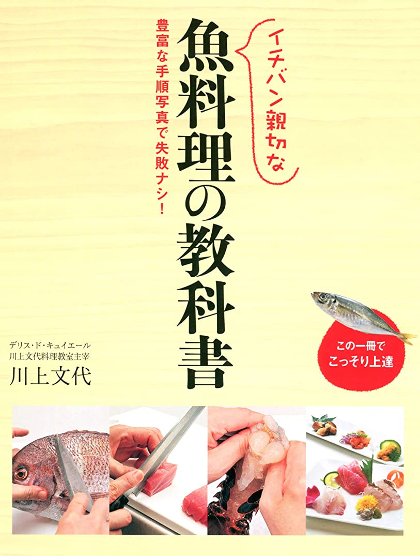 乗り出すアプトメナジェリーイチバン親切な 魚料理の教科書