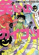 表紙: 笑いのカイブツ (少年チャンピオンコミックス・タップ!) | 史群アル仙