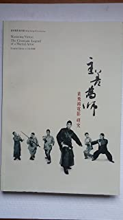 Mastering Virtue: the Cinematic Legend of a Martial Artist Book and CD ROM Set (Wong Fei-hung in Hong Kong Cinema)