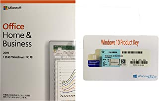 【セット販売】 Microsoft Office Home and Business 2019 パッケージ版 マイクロソフト オフィス ホーム&ビジネス2019 + Windows 10 Pro プロダクトキーカード 永続版