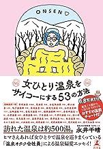 表紙: 女ひとり温泉をサイコーにする53の方法 (幻冬舎単行本) | 永井千晴