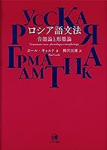 ロシア語文法—音韻論と形態論