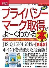 表紙: 図解入門ビジネス 最速プライバシーマーク取得がよ~くわかる本[第4版] | 打川和男