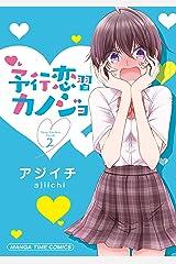 予行恋習カノジョ 2巻 (まんがタイムコミックス) Kindle版