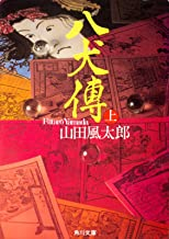 表紙: 八犬傳(上) (角川文庫) | 山田 風太郎