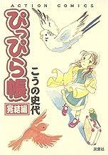 表紙: ぴっぴら帳 : 2 (アクションコミックス)   こうの史代