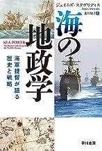 表紙: 海の地政学 海軍提督が語る歴史と戦略 (ハヤカワ文庫NF) | ジェイムズ スタヴリディス