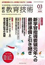 表紙: 総合教育技術 2020年 3月号 [雑誌] 教育技術シリーズ | 教育技術編集部